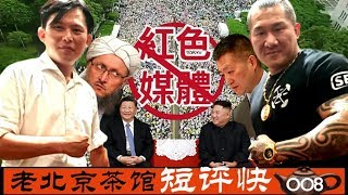 塔利班访华G20交易;台湾623凯道集结反红色媒体!善恶如此分明,习近平还迷路?【短评快】008 (2019-6-23)