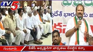 BJP Kanna Lakshminarayana Take Charge as AP BJP President | Guntur