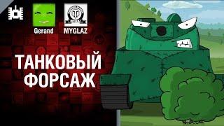 Танковый форсаж - мультфильм от Gerand и MYGLAZ [World of Tanks]
