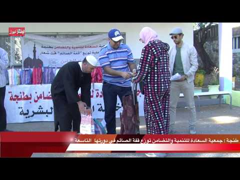جمعية السعادة بطنجة توزع قفة رمضان في دورتها التاسعة