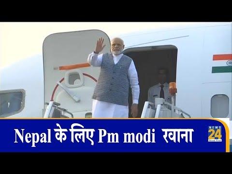 Nepal के लिए Pm modi  रवाना, बिम्सटेक सम्मेलन में PM modi  होंगे शामिल