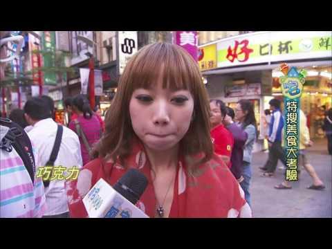 台灣-阿宅美食通-EP 012-巧克力主題甜點
