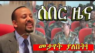 Ethiopia News today October 03, 2018