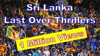 අපිට Heart Attack හැදුන ක්රිකට් මැච් (පළමු කොටස) - Sri Lanka Last Over Wins (Part 1)