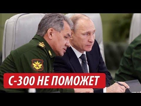 Товарищ Путин! Не шутите с Израилем! С-300 не поможет