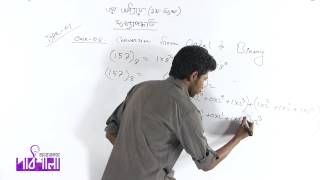 02. Conversion of Numbers in Different Number Systems Part 04 | সংখ্যা পদ্ধতির রুপান্তর পর্ব ০৪