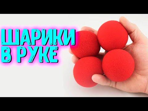 Обучение фокусу с Шариками - YouTube