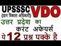 UPSSSC --- VDO    उत्तर प्रदेश का करंट अफेयर्स    महत्वपूर्ण प्रश्न    VDO SPECIAL