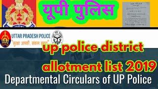 up police district allotment list 2019 || उप पुलिस ट्रांसफर लिस्ट 2019