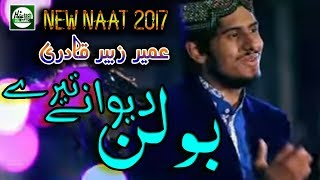 BOLAN DEWANE TERE - MUHAMMAD UMAIR ZUBAIR QADRI - OFFICIAL HD VIDEO