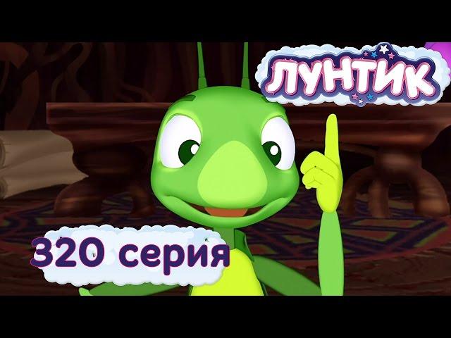 Лунтик и его друзья - 320 серия. Торопыжка
