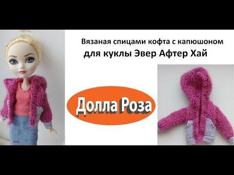 Как сделать для куклы кофту