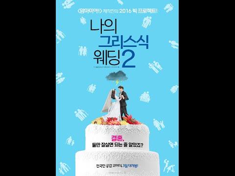 나의 그리스식 웨딩 2 (My Big Fat Greek Wedding 2, 2016) 메인 예고편 - 한글 자막