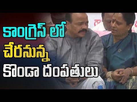 కాంగ్రెస్ లో చేరనున్న కొండా దంపతులు | Konda couple to Join in Congress in Presence of Rahul Gandhi