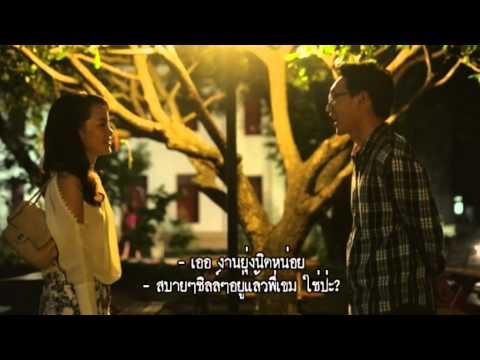 Suddenly Love (Part 1) (หนังสั้นงานแต่งแพรวนิล & เขมชาติ)