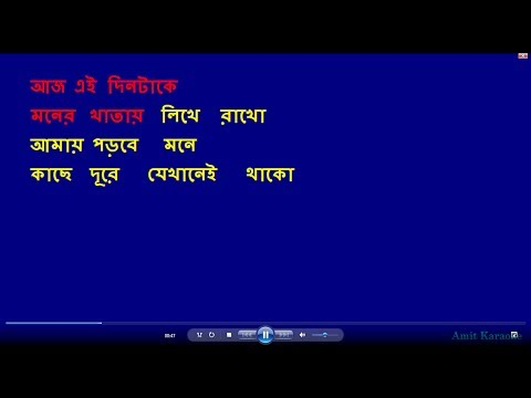 Aaj Ei Dintake - Kishore Kumar Bangla Karaoke video