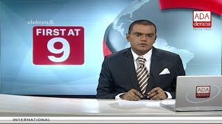 Ada Derana First At 9.00 - English News (10.08.2017)