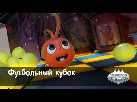 Мультфильм детям -  Овощная ВЕЧЕРИНКА - Футбольный Кубок - серия 3