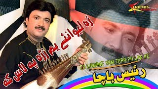 Raees Bacha Pashto new Songs 2019  Rasha Che Zra P