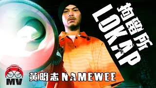 LOKAP - Namewee??? (???/A song about Lock-Up in Malaysia) @???? Ultimatum To Asia 2019
