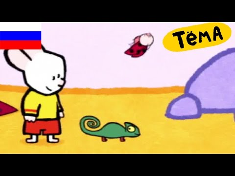 Рисунки Тёмы : нарисуй хамелеона! Обучающий мультфильм для детей