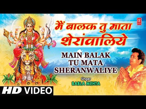 Main Balak Tu Mata Sheranwaliye By Gulshan Kumar [Full Song] I Bhakti Sagar- 1 Music Videos