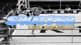 【7/9】SWAT!158 HightLight【SWAT!160開催!】