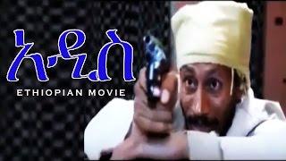 የኢትዮጵያ ፊልም 2016 አዲስ ሙሉ ፊልም - Amharic Movies Full Length