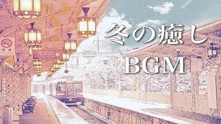 Download Lagu 静かな夜に聴く、冬の癒し曲【作業用BGM】冷たくなった心が暖まりそうな音楽 Gratis STAFABAND