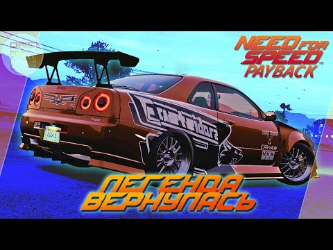 Need For Speed: Payback (2017) - NISSAN SKYLINE R34 ИЗ UNDERGROUND 1 / Весь тюнинг