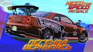 Need For Speed: Payback (2017) - NISSAN SKYLINE R34 ИЗ UNDERGROUND 1 / Весь тюнинг