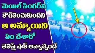 Girl arrested For Hugging Male Singer in Saudi Concert | Saudi Arabia | Top Telugu Media