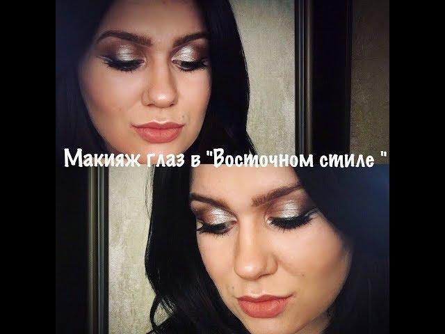 """Макияж глаз  а-ля в """"Восточном макияже"""""""