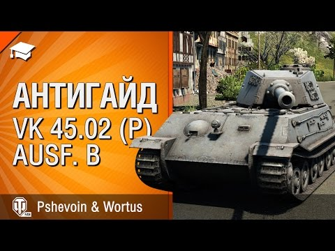 VK 45.02 (P) Ausf. B - Антигайд от Pshevoin и Wortus [World Of Tanks]