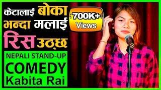 Naagin Serial Herne Boys | Nepali Stand-up Comedy | Kabita Rai | Laugh Nepal