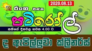HIRUFM PATIROLL 2020 08 13 THE APILLUWA CLEANERS