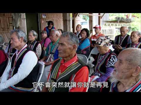 台灣-行走TIT-EP 43 馬遠部落ma huan