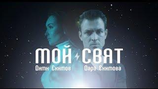 Дими Екимов & Дара Екимова - Мой свят