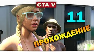 ч.11 Прохождение GTA 5 - Велогонка