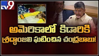 AP CM Chandrababu pays tributes to Araku MLA Kidari
