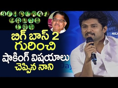 Hero Nani Media Interaction full video about Bigg Boss 2 | Bigg Boss Telugu Season 2 Press Meet