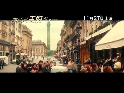 《摩納哥王妃》(Grace Of Monaco) 預告片 2014年11月27日上映