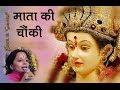 Download Je tu na farhdi meri bahan..[Punjabi Bhajan] in Mata Ki Chowki by. Ekta ji 'Suman