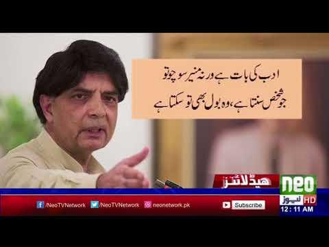 Neo News Headlines Pakistan | 12 am | 23 March 2018