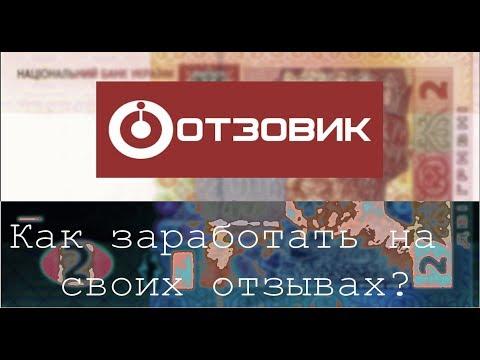 Otzovik как заработать
