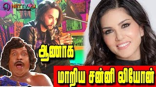 Sunny Leone Turns Into A Man | New Look Of Sunny Leone Revealed | Sunny Leone New Photos Inside