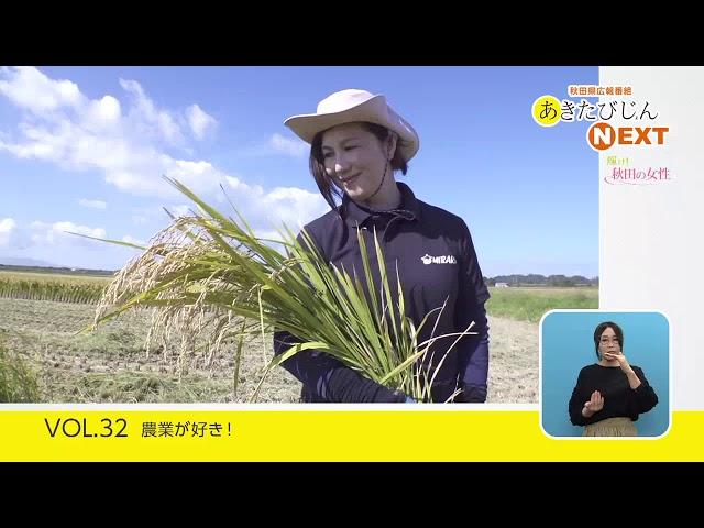 あきたびじょんNEXT VOL.32「農業が好き!」