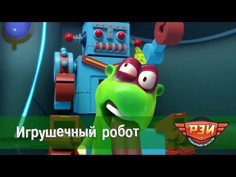 Рэй и пожарный патруль. 19-я Серия - Игрушечный робот. Анимационный развивающий сериал для детей
