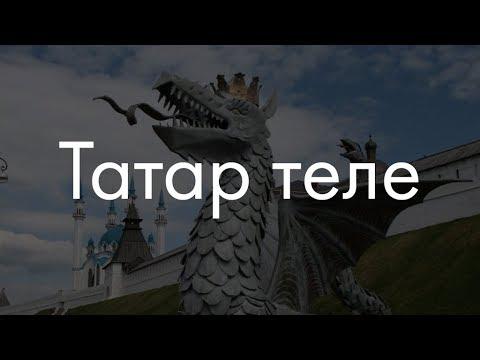 Татарский язык? Сейчас объясню!