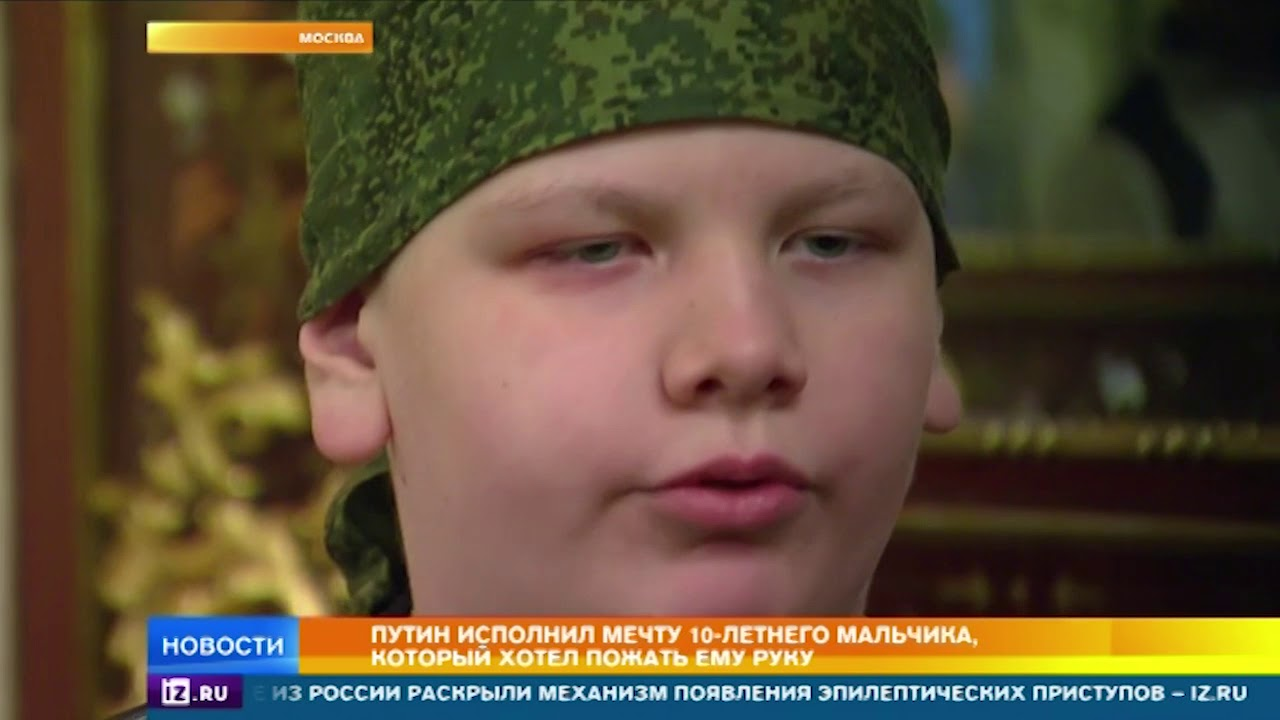 Путин исполнил новогодние желания больных детей